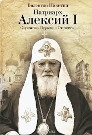Deux biographies du Patriarche Alexis I-er