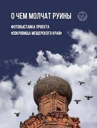 """A Moscou s'est ouverte une exposition de photos """"Que cache le silence des ruines"""", dédiée aux églises orthodoxes détruites à l'époque soviétique..."""