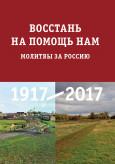 """Recueil consacré au centenaire de la révolution de 1917: """"Prières pour la Russie"""""""