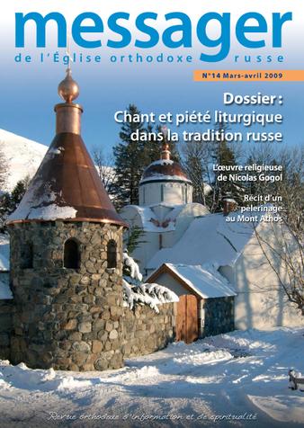 """Chant et piété liturgique dans la tradition russe: éditorial du numéro 14 du """"Messager"""""""