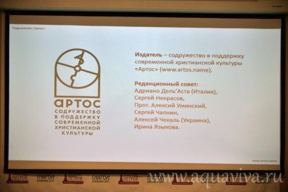 « Arthos » invite les peintres d'icônes à participer au projet « Les Saints de l'Église indivisée »