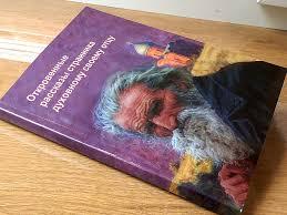 """Encore adolescent, il lut les fameux """"Récits d'un pèlerin russe"""", publiés anonymement à la fin du XIXe siècle"""