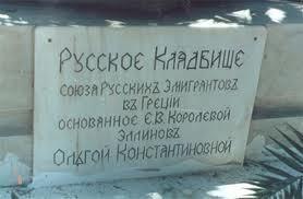 Les autorités russes prendront en charge les cimetières orthodoxes à l'étranger
