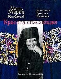 Le 31 mars 1945 mère Marie (Skobtsov) périssait en martyre dans le camp de Ravensbrück