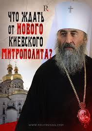 Le primat de l'Eglise orthodoxe d'Ukraine ne va pas s'ingérer dans la vie politique du pays