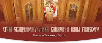 En la fête de l'Élévation de la Croix, le Primat de l'Église russe a consacré l'église Saint-Clément de Rome