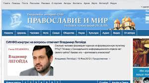 La nouvelle maison d'édition « L'Orthodoxie et le monde / Pravoslavie i Mir »