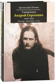 Un nouveau livre : « Le prêtre Andreï Sergueenko (1903-1973). Russie-France-URSS »