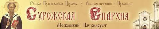 Trois siècles d'orthodoxie russe dans les Iles britanniques