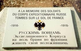 """L'exposition """"Le corps expéditionnaire russe en France durant la Première Guerre mondiale"""" se déroulera du 19 au 23 septembre à la résidence de l'ambassadeur russe à Paris."""