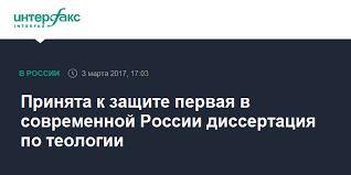 La première thèse en théologie, en Russie, actuellement, sera soutenue, fin mai.