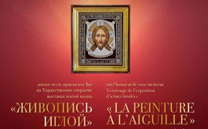 L'exposition « La peinture à l'aiguille»  sera ouverte à tous du 16 septembre au 8 octobre