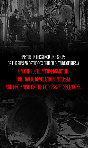 Le concile des évêques de l'EORHF appelle à évacuer de la Place Rouge la dépouille de Lénine