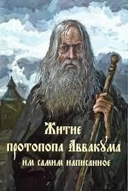 Le ministère de la culture de la Fédération de Russie participe à la mise en œuvre du programme de restitution de leurs biens aux vieux-croyants