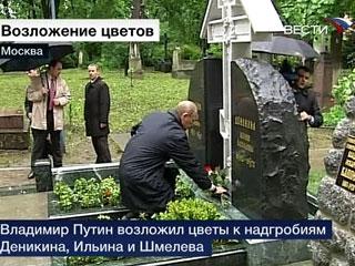 Vladimir Poutine a déposé des gerbes sur les  tombes des émigrés russes, cimetière Notre-Dame du Don à Moscou
