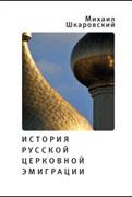Parution d'un livre sur l'histoire de l'émigration orthodoxe russe