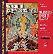 Un disque avec des oeuvres liturgiques de compositeurs de l'émigration russe