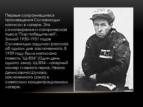 Le 3 août 2008 Alexandre Soljenitsyne était rappelé à Dieu