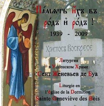 Le chœur de l'église de la Dormition à Sainte Geneviève des Bois,