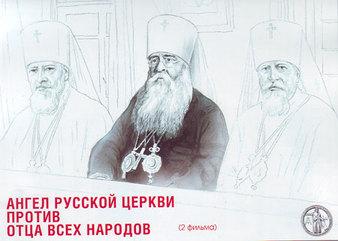 « L'ange de l'Eglise russe contre le père des peuples »