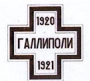 Union des descendants des combattants russes de Gallipoli