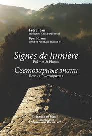 """Le livre de frère Jean """"Signes de lumière"""" est  en vente à la librairie du Centre spirituel et culturel du quai Branly"""
