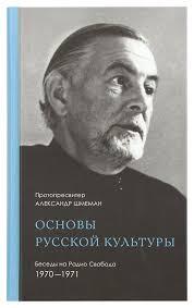 """Père Alexandre Schmemann - """"LES FONDEMENTS DE LA CULTURE RUSSE"""""""