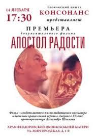 La première à Saint-Pétersbourg du documentaire « L'Apôtre de la Joie » sur le Protopresbytre Alexandre Schmemann
