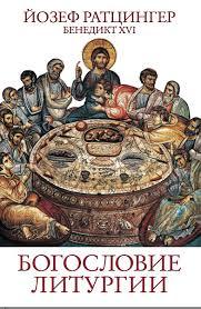 Présentation à Moscou de l'édition russe de l'ouvrage de Joseph Ratzinger: « Théologie de la liturgie »