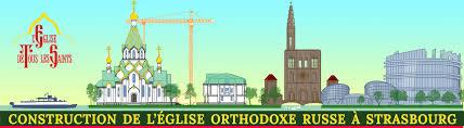 Strasbourg: rencontres sur les Nouveaux Martyrs a eu lieu à la paroisse de Tous les Saints