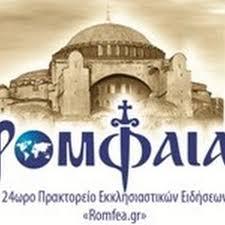 """Le métropolite Hilarion : """"Le patriarche Bartholomée a dit très clairement qu'on ne légaliserait pas le schisme"""""""