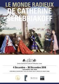 « Le monde radieux de Catherine Sérébriakoff » - Exposition du  5  au 30 décembre 2018
