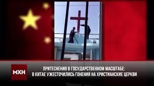 Les autorités chinoises forcent les chrétiens à renoncer au premier des dix commandements.