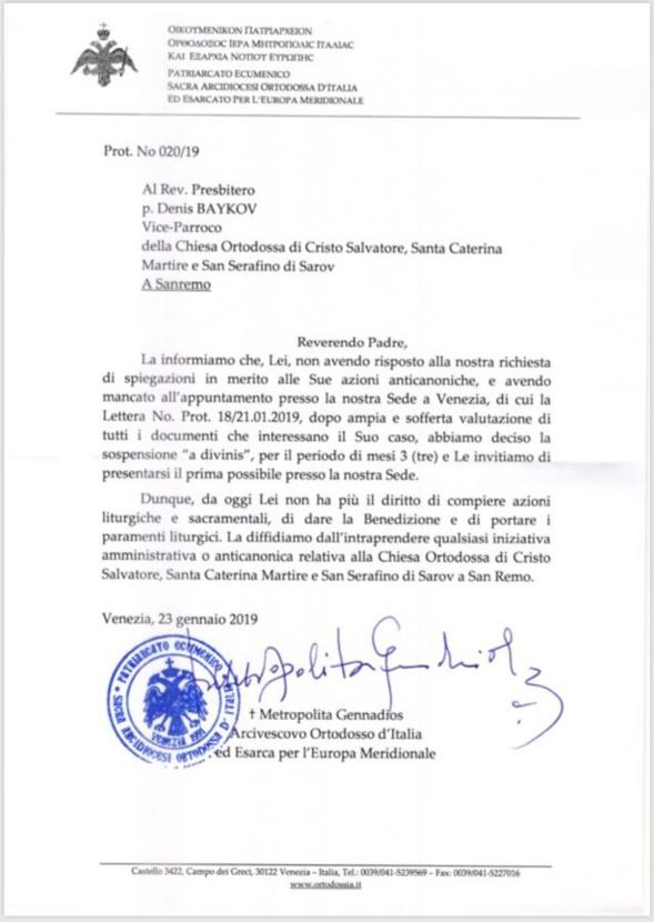 Brutale ingérence du métropolite grec Guennadios dans les affaires de l'archevêché Daru