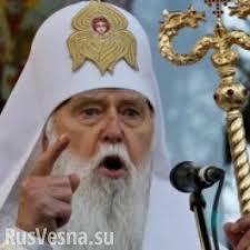 Le « patriarche » de Kiev Philarète : « Le règlement proposé par les Grecs ne nous satisfait pas. Il faut de nouveaux statuts pour notre Église »