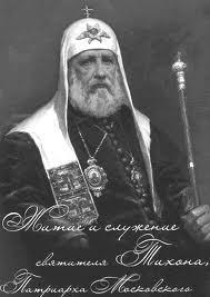 « C'est vous qui périrez par le glaive » : le Saint patriarche Tikhon au Conseil des commissaires du peuple