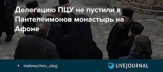 Homologation illégale de l'église dirigée par le métropolite Épiphane et difficultés éprouvées par le patriarche Bartolomé au Mont Athos