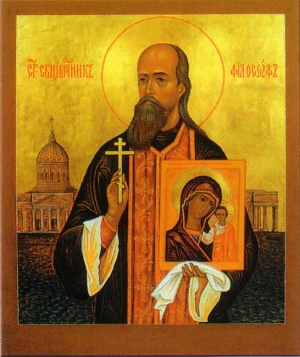 Nouveaux martyrs: l'archiprêtre  Philosophe Ornatsky et ses fils Nicolas et Boris