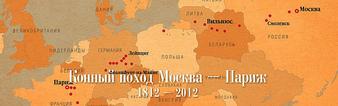 2012: Moscou-Paris à cheval