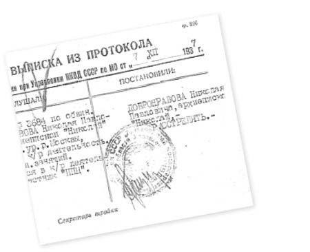 En mémoire du hiérarque martyr Nicolas (Dobronravov)