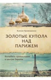 Le livre « Coupoles dorées dans le ciel de Paris »  disponible à la librairie  de la Cathédrale orthodoxe russe