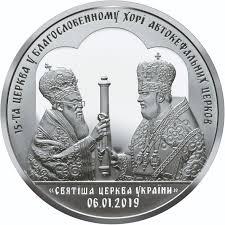 """La pièce de monnaie commémorative """"Tomos"""" n'a pas trouvé acquéreur"""