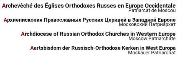Archevêché des Églises Orthodoxes Russes en Europe Occidentale Patriarcat de Moscou