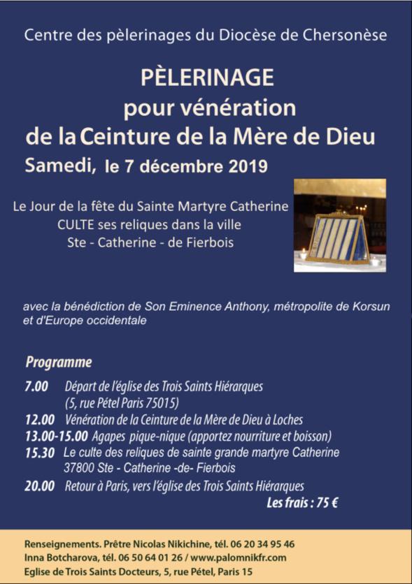 Samedi 7 décembre 2019,  pèlerinage pour la vénération de la Ceinture  de la Mère de Dieu