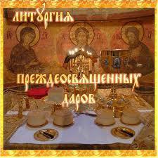 La Liturgie des Présanctifiés