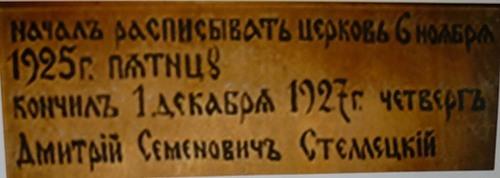 """Dimitri Stelletsky:"""" J'ai commencé à peindre l'église Saint Serge le vendredi 6 novembre 1925. J'ai terminé le jeudi 1 décembre 1927"""""""