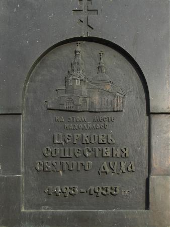 L'église du Saint Esprit a Moscou, qui fut bâtie en 1493 et détruite en 1933...