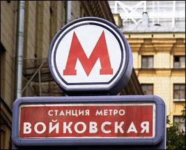 """De la station de métro  """"Voïkovskaïa"""""""