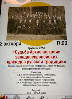 """Conférence internationale scientifique et pratique """"Religion et pouvoir: l'émigration religieuse russe""""aura lieu à Saint-Pétersbourg"""