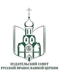 LES ÉDITIONS DU PATRIARCAT DE MOSCOU ACCUEILLERONT LA CONFÉRENCE «100E ANNIVERSAIRE DU GRAND EXODE»